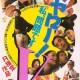 1994_bakayaro-v2